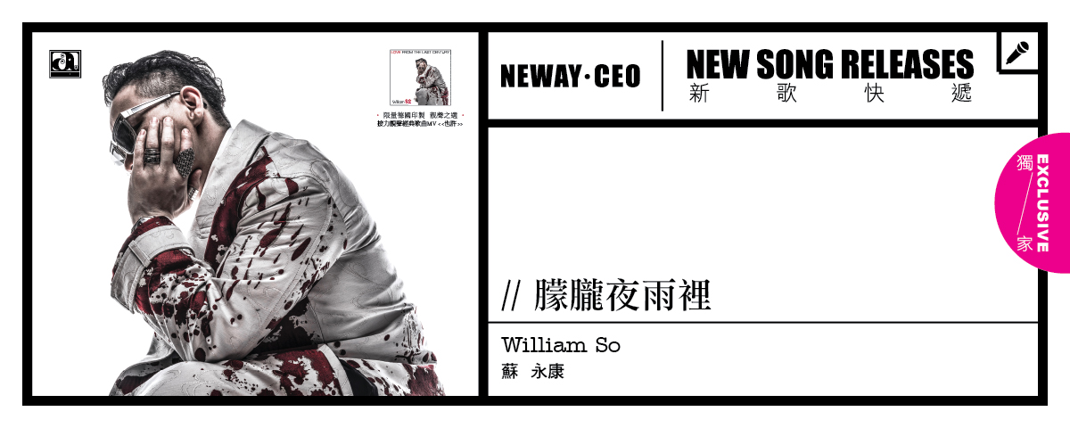Neway New Release - William So