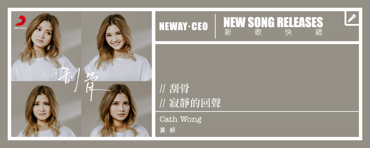Neway New Release - Cath Wong